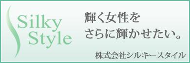 株式会社シルキースタイル